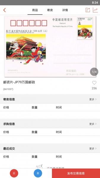 京东文娱寄卖-截图
