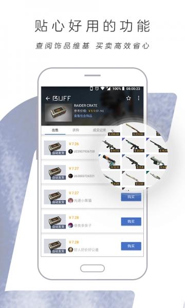 网易BUFF游戏饰品交易平台-截图