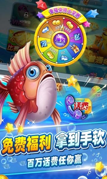 深海鱼缘万炮版-截图