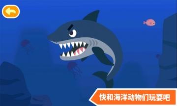 多多海洋动物-截图