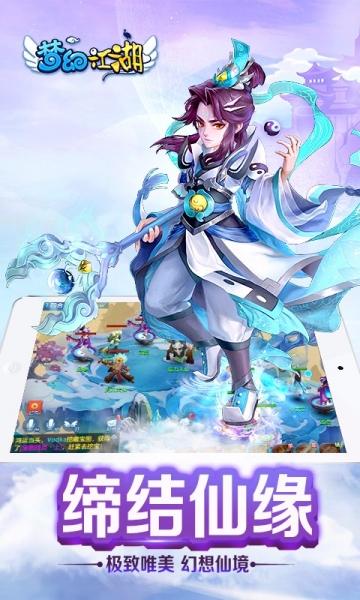 梦幻江湖-截图