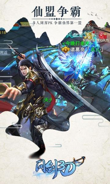 问剑3D-截图