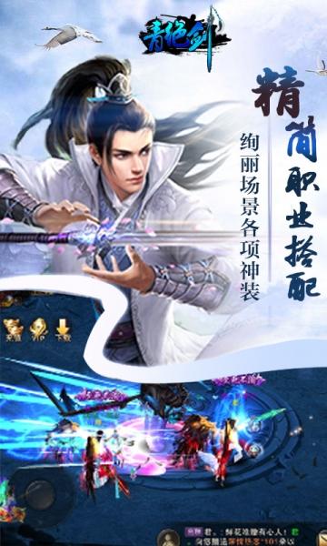 青绝剑-截图