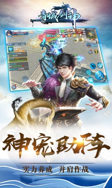 青城剑神-截图