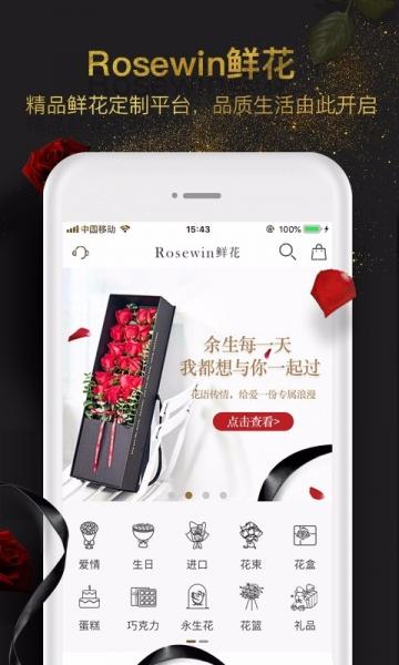 Rosewin鲜花-截图