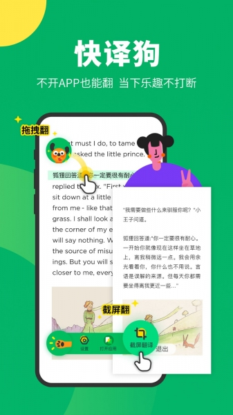 搜狗翻译-截图