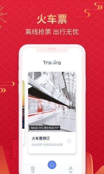 trip.org-截图