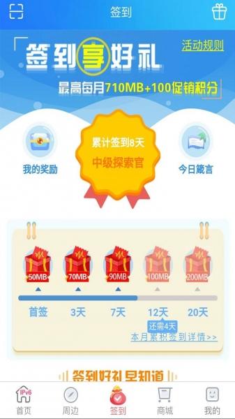 上海移动和你-截图