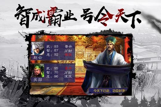 三国乱世霸王 九游版-截图