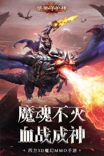 暗黑守护神 九游版-截图