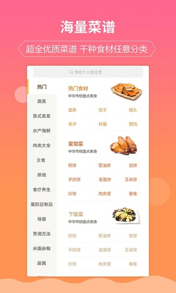 嘉肴健康美食菜谱-截图