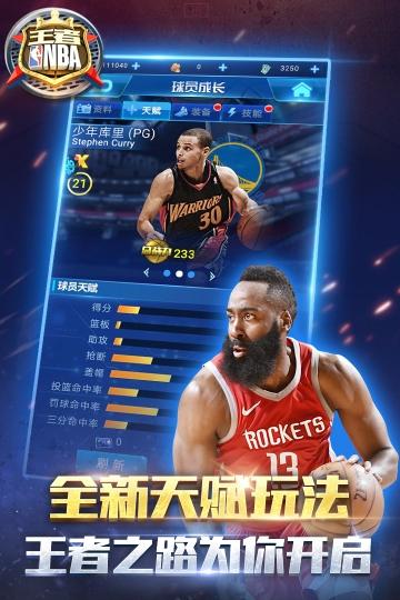 王者NBA 九游版-截图