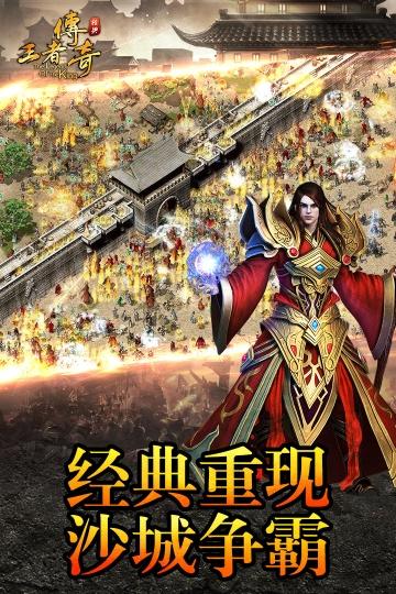 王者传奇 九游版-截图