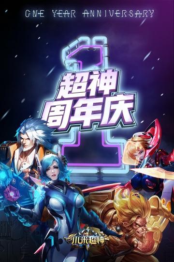 小米超神 九游版-截图