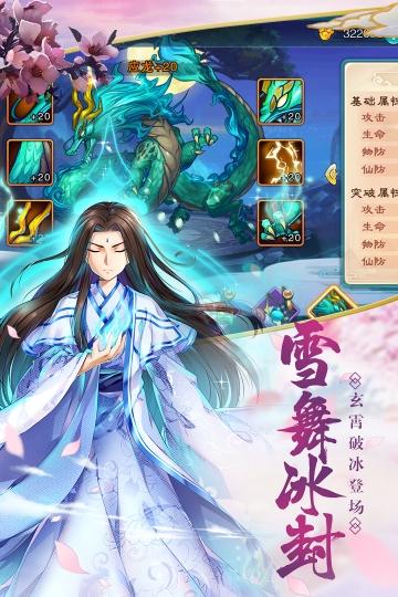 仙剑奇侠传五 九游版-截图