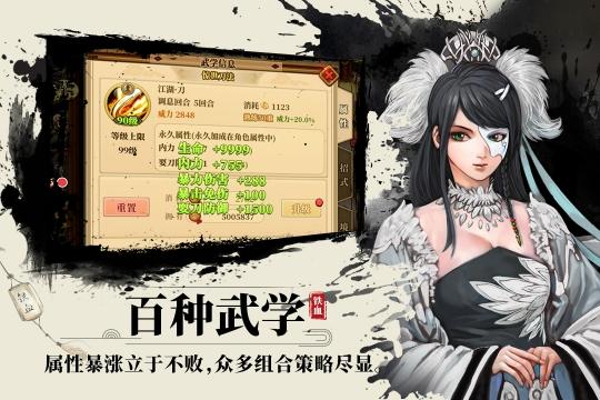 铁血武林2 九游版-截图