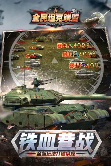 全民坦克联盟 九游版-截图