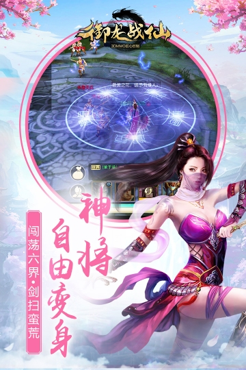 御龙战仙 九游版-截图