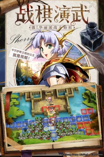 梦幻模拟战 九游版-截图