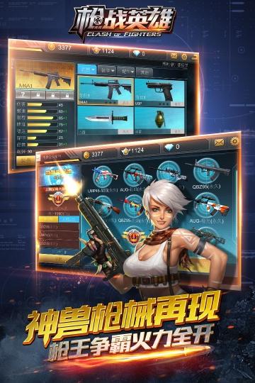 枪战英雄 九游版-截图