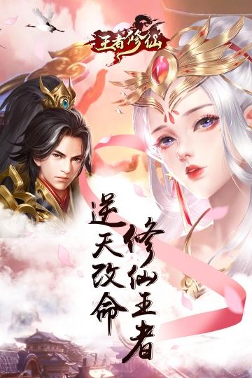 王者修仙 九游版-截图