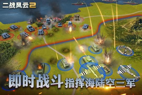 二战风云2 九游版-截图