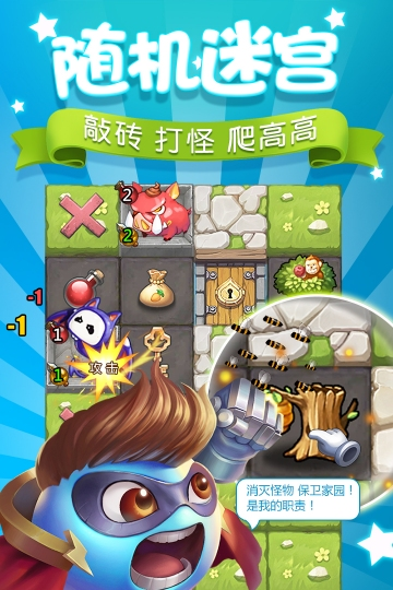 不思议迷宫 九游版-截图