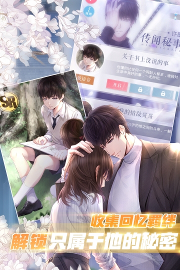 恋与制作人 九游版-截图