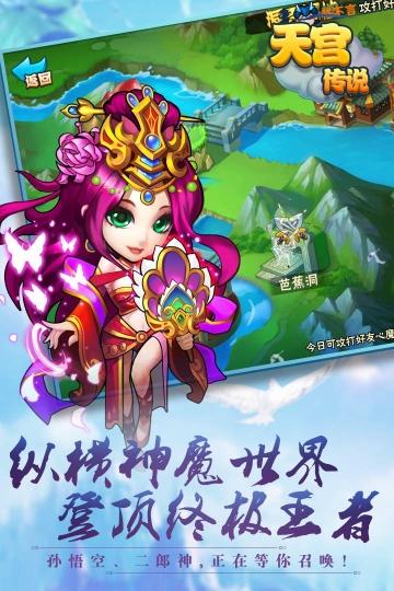 天宫传说 九游版-截图