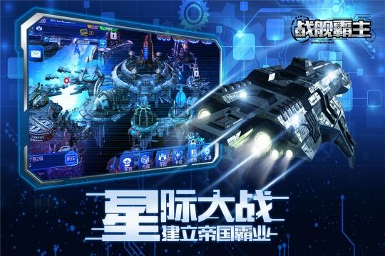 战舰霸主 九游版-截图