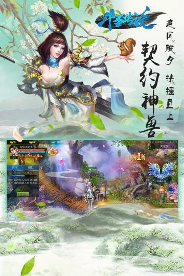 斗圣传说 九游版-截图