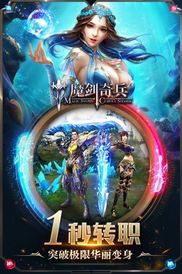 魔剑奇兵 九游版-截图
