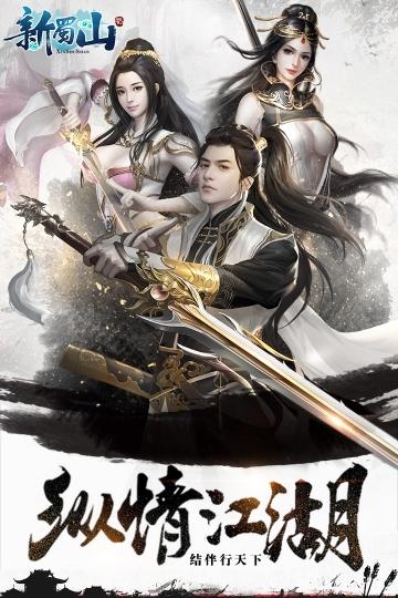 新蜀山 九游版-截图
