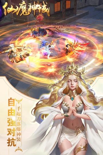 仙魔神域 九游版-截图