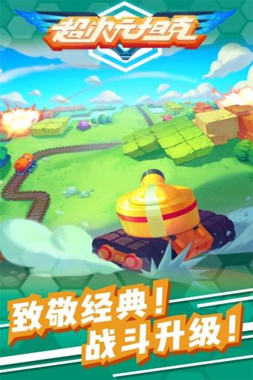 超次元坦克 九游版-截图