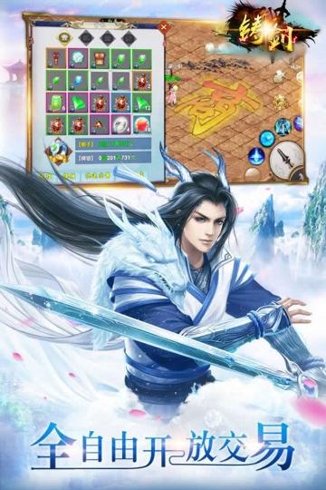 铸剑 九游版-截图