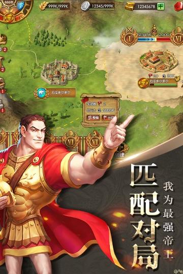 帝国霸权 九游版-截图