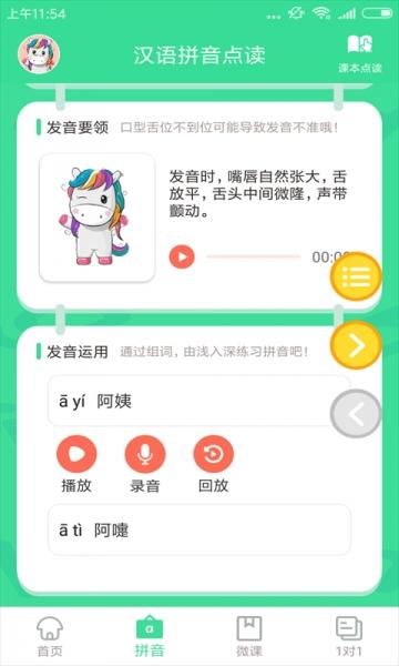 汉语拼音学习-截图