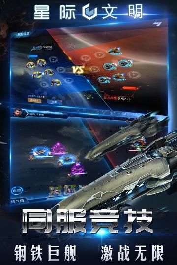 星际文明 九游版-截图