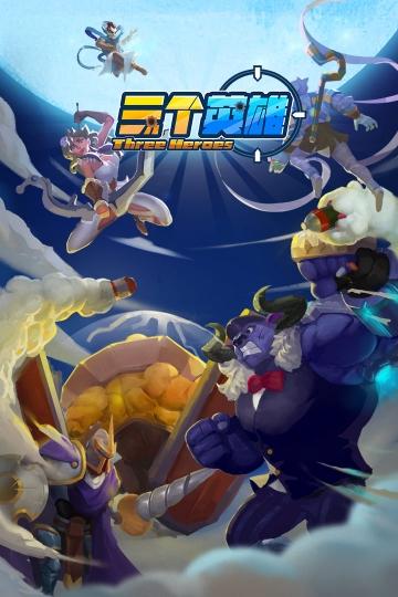 三个英雄 九游版-截图