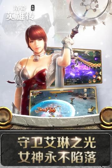 洛奇英雄传:永恒 九游版-截图