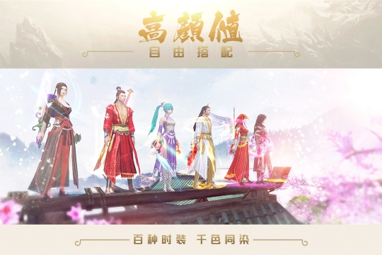 剑侠传奇 九游版-截图