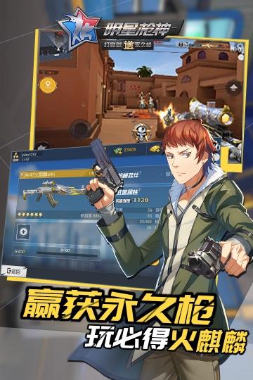 明星枪神 九游版-截图