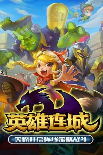 英雄连城 九游版-截图