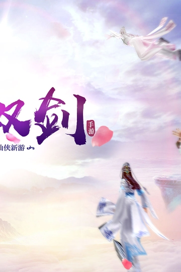 紫青双剑 九游版-截图