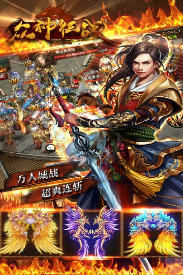 众神征战 九游版-截图