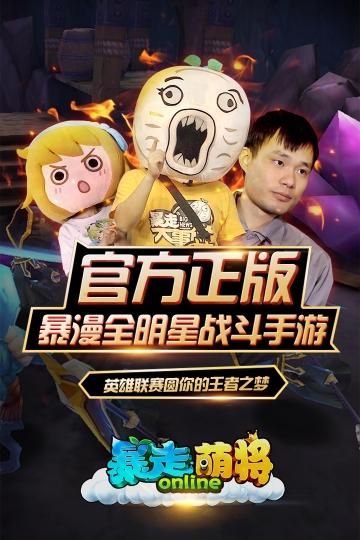 暴走萌将 九游版-截图