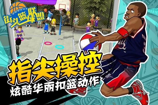 街头篮球联盟 九游版-截图