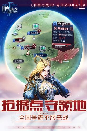自由之战2 九游版-截图