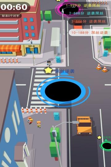 黑洞大吞噬 小米版-截图